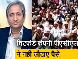 Video : रवीश की रिपोर्ट:  चिटफंड के सताए लोगों की कौन सुनेगा?