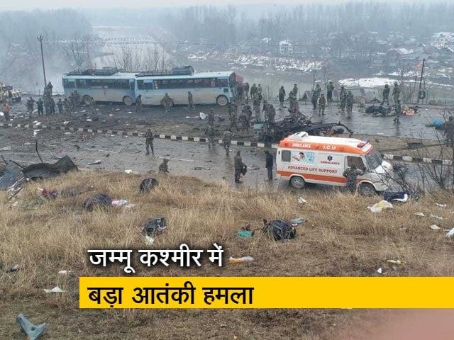 Video : जम्मू कश्मीर में CRPF काफिले पर आतंकी हमला, 40 जवान शहीद