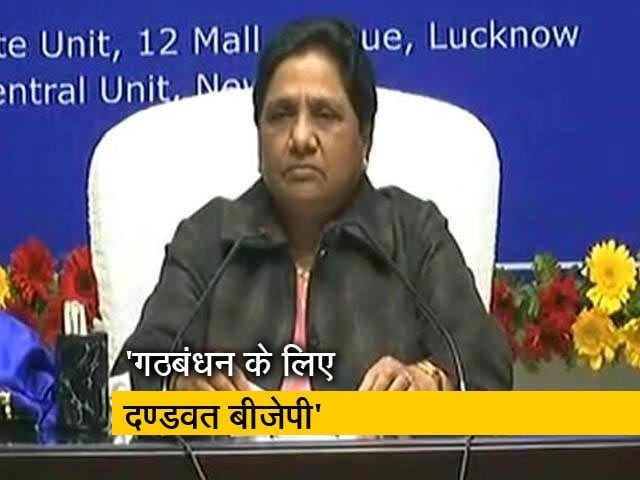 Videos : मायावती का बीजेपी पर हमला