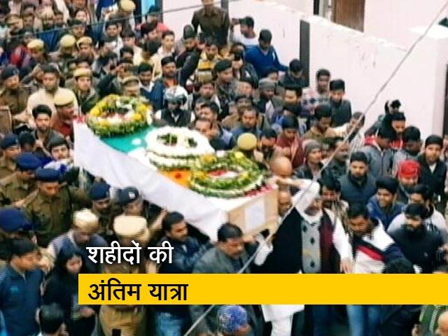 Videos : शहीदों की अंतिम यात्रा में उमड़ा जनसैलाब, नम आंखों से किया विदा