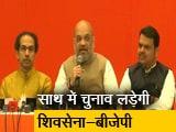 Video : शिवसेना और बीजेपी ने चुनाव को लेकर किया गठबंधन