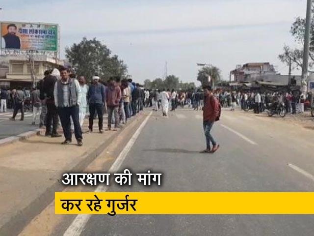 Videos : गुर्जर आंदोलन: ट्रैक से सड़क तक