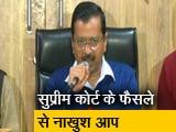 Video : सुप्रीम कोर्ट के फैसले से खुश नहीं हैं दिल्ली के सीएम अरविंद केजरीवाल