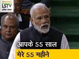 Video : PM मोदी ने BC और AD की नई परिभाषा बताई