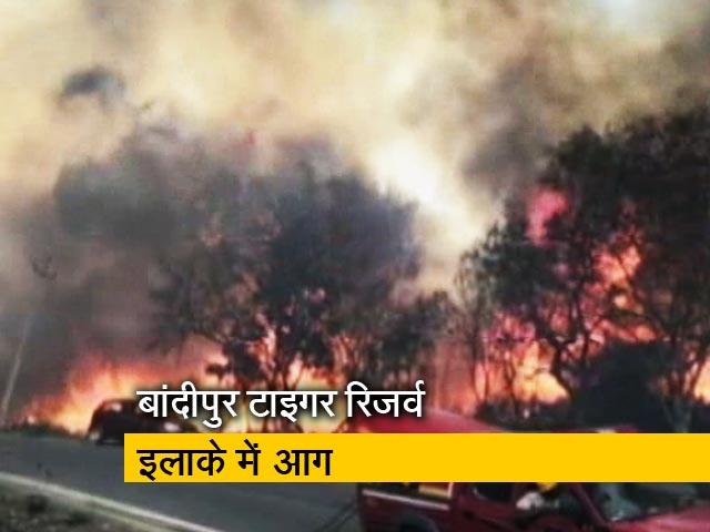 Video : कर्नाटक के बांदीपुर टाइगर रिजर्व के वन क्षेत्र में आग