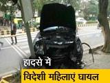 Video : दिल्ली में रफ्तार का फिर दिखा कहर