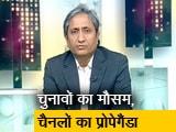 Video : प्राइम टाइम : कब होगी आम आदमी के मुद्दे पर राजनीति?