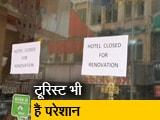 Video : करोलबाग के करीब 250 होटल बंद