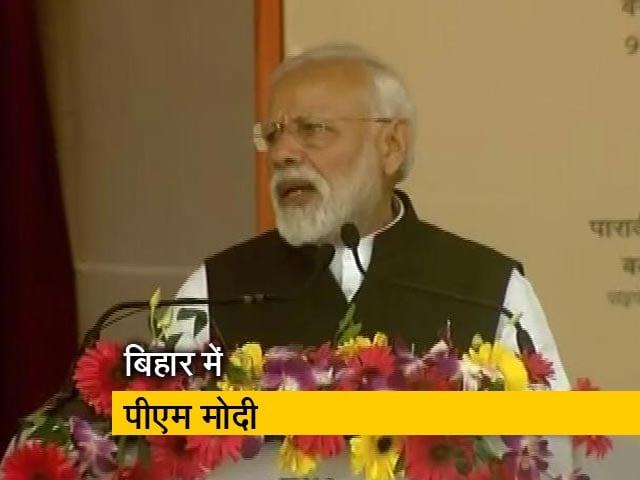 Videos : पीएम मोदी ने बिहार को दी सौगात