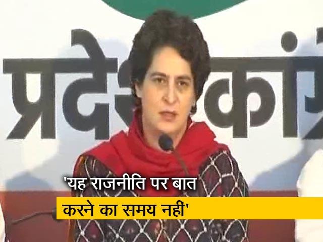 Videos : पुलवामा आतंकी हमले के मद्देनजर प्रियंका गांधी वाड्रा ने रद्द की प्रेस कॉन्फ्रेंस