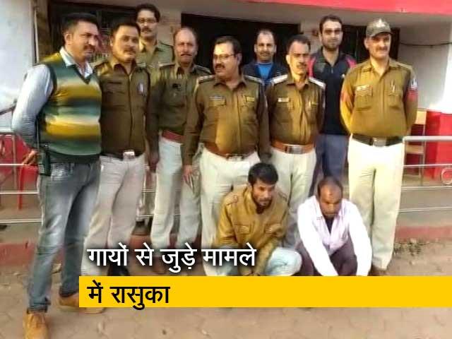 Videos : मध्य प्रदेश में रासुका का एक और मामला, दो को भेजा जेल