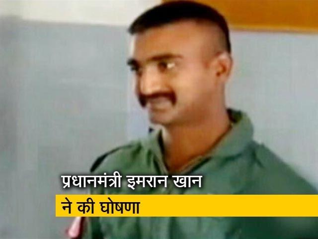 Videos : भारतीय पायलट को रिहा करेगा पाकिस्तान
