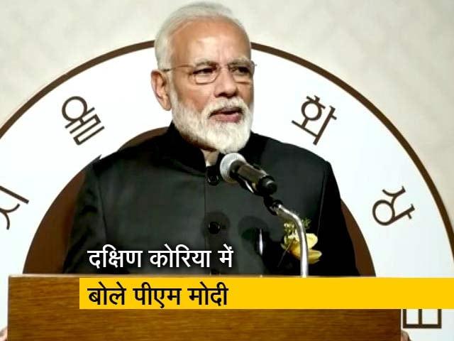 Videos : PM मोदी बोले- सियोल शांति पुरस्कार की धनराशि नमामि गंगे को समर्पित करता हूं