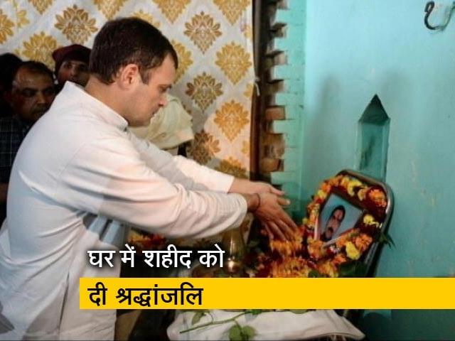 Video : सिटी सेंटर: शहीद के घर राहुल-प्रियंका और पाकिस्तानी कैदी की हत्या
