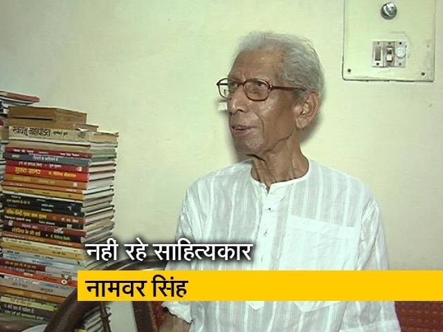 Videos : हिंदी के सबसे गंभीर आलोचक और साहित्यकार नामवर सिंह का निधन