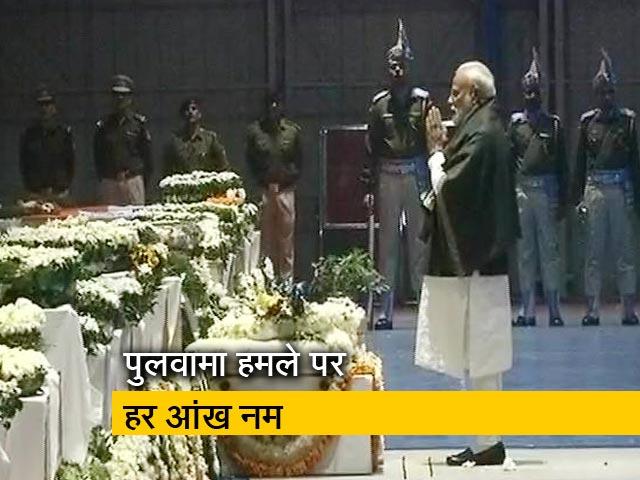 Videos : सिटी सेंटर : पीएम मोदी ने शहीदों को दी श्रद्धांजलि, पाकिस्तानी उच्चायुक्त तलब