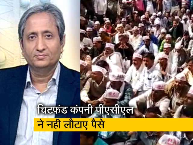 Videos : रवीश की रिपोर्ट:  चिटफंड के सताए लोगों की कौन सुनेगा?