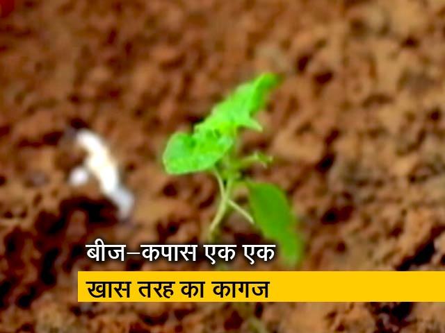 Videos : बनेगा स्वच्छ  इंडिया :  बीज-कपास एक खास तरह का कागज