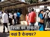 Video : महाराष्ट्र में मेगा भर्ती अभियान, एक पद के लिए औसतन 179 आवेदन