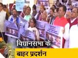 Video : बिहार: कानून-व्यवस्था को लेकर RJD का प्रदर्शन