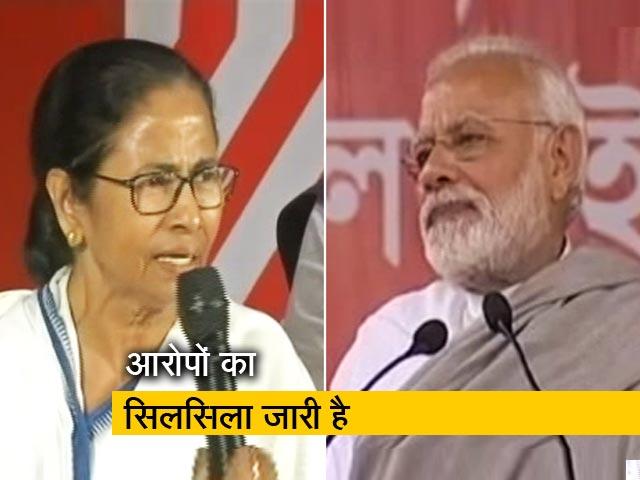 Videos : चायवाला पर आमने-सामने ममता बनर्जी और पीएम मोदी
