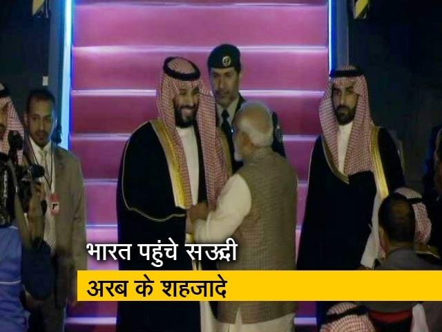 Videos : पाकिस्तान के बाद भारत पहुंचे सऊदी अरब के शहजादे सलमान