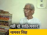 Video : हिंदी के सबसे गंभीर आलोचक और साहित्यकार नामवर सिंह का निधन