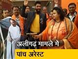 Video : अलीगढ़ः बापू की तस्वीर पर गोली चलाने का मामला, 5 आरोपी गिरफ्तार