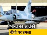Video : भारतीय वायुसेना ने आतंकी कैंपों पर हमला कर किया तबाह