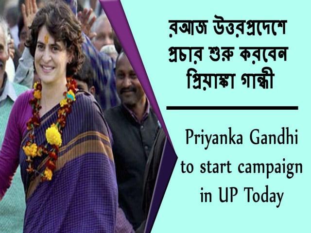 Video : আজ উত্তরপ্রদেশে প্রচার শুরু করবেন প্রিয়াঙ্কা গান্ধী