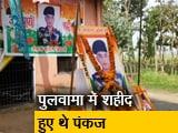 Video : शहीद पंकज कुमार को श्रद्धांजलि