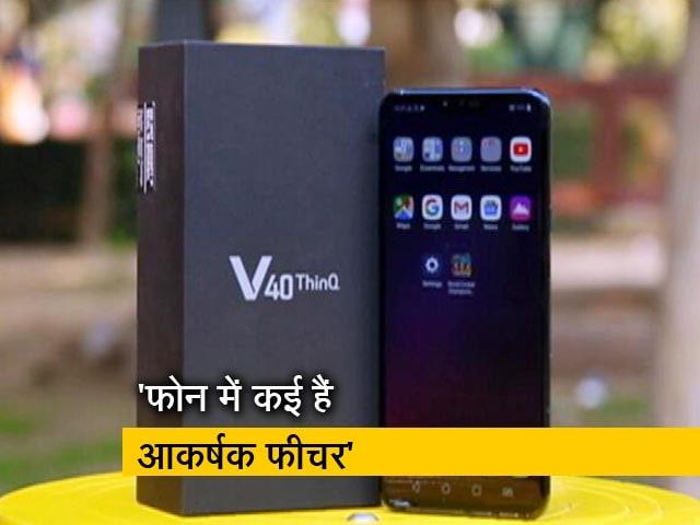 Videos : सेल गुरु: LG का V40 फोन सभी को लुभाने को है तैयार