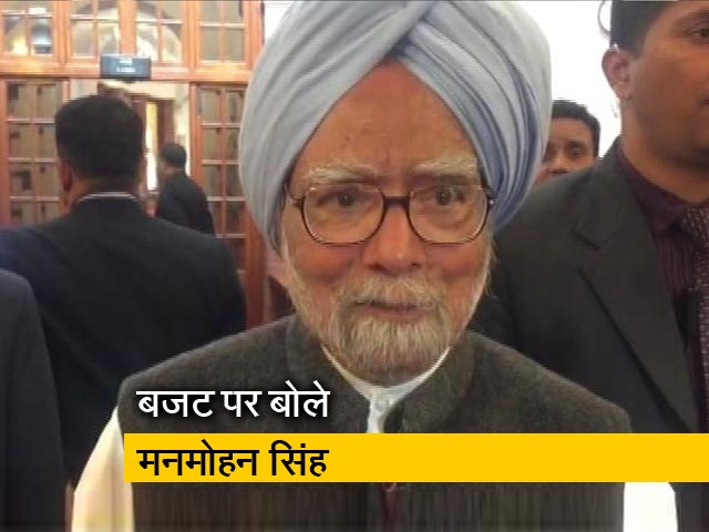 Videos : बजट पर क्या बोले पूर्व पीएम मनमोहन सिंह और अमित शाह?