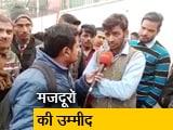 Videos : बजट 2019: मजदूरों को क्या हैं उम्मीदें