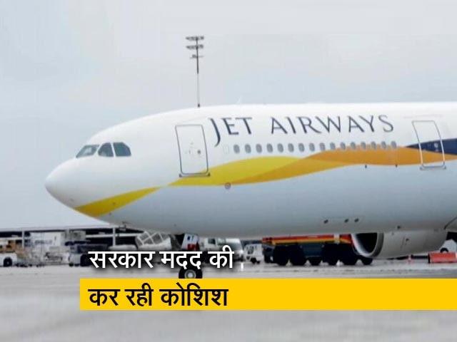 Video : नया एयर इंडिया है जेट?