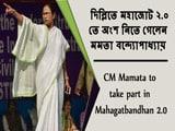 Video : দিল্লিতে মহাজোট ২.০তে অংশ নিতে গেলেন মমতা বন্দ্যোপাধ্যায়