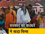 Video : प्रयागराज के कुंभ में संतों के 'मन की बात'