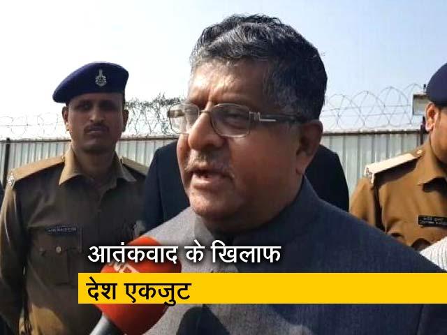Videos : पुलवामा अटैकः केंद्रीय मंत्री रविशंकर बोले- आतंकवाद के खिलाफ खड़ा है पूरा देश