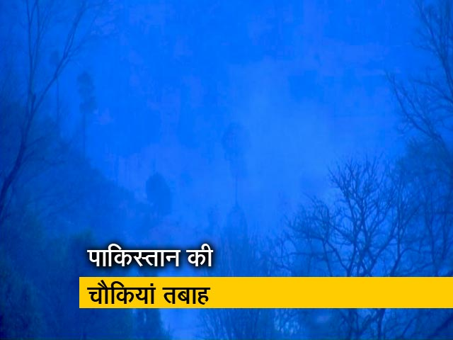 Video : सीजफायर उल्लंघन पर भारत का करारा जवाब- पाकिस्तान की 5 चौकियां तबाह