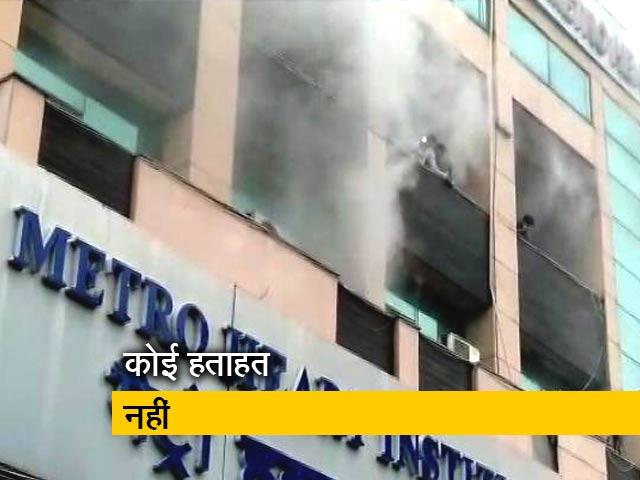 Videos : नोएडा की मेट्रो अस्पताल में आग