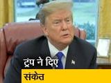 Video : उम्मीद है भारत और पाक के बीच तनाव खत्म होगा: डोनाल्ड ट्रंप