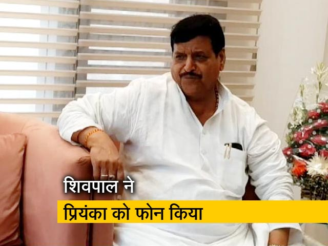 Videos : शिवपाल ने प्रियंका से मिलने का समय मांगा