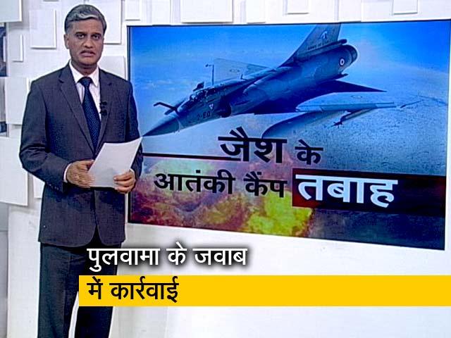 Videos : IAF ने किए जैश के आतंकी कैंप तबाह