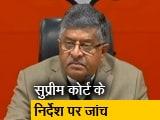 Video: भ्रष्टाचार की जांच करना क्या पाप है: रविशंकर प्रसाद