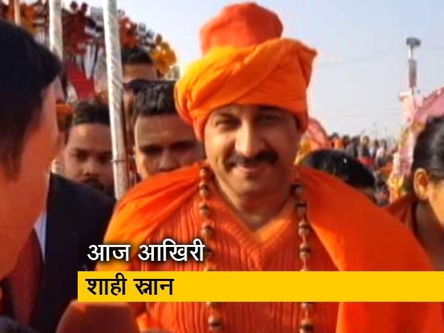 Videos : प्रयाग के कुंभ में आज अंतिम शाही स्नान, बड़ी संख्या में लोग पहुंचे