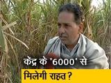 Video : पंजाब, UP के किसान परेशान, नाकाफी लग रही है सरकारी मदद