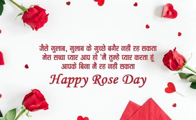 Rose Day के लिए खास मैसेजेस, Valentine Week की करें शुरुआत इन प्यार भरें SMS के साथ