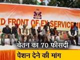 Video : OROP 100 फीसदी लागू करने मांग को लेकर जंतर-मंतर पर जुटे पूर्व सैनिक