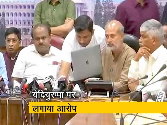 Videos : कुमारस्वामी ने येदियुरप्पा पर लगाया विधायकों को खरीदने का आरोप