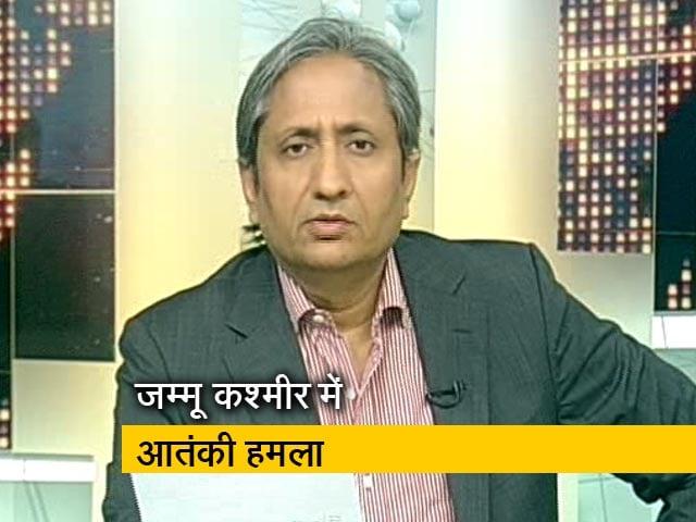 Videos : प्राइम टाइम इंट्रो: पुलवामा में आतंकी हमला, 40 जवान शहीद